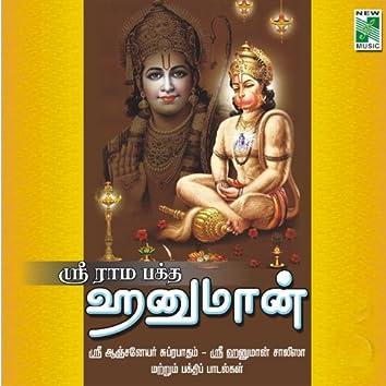 Sri Rama Baktha Hanuman