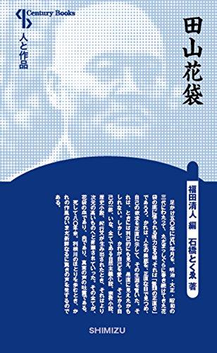 人と作品 田山花袋 (Century Books―人と作品)