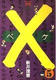 ×(ペケ) (5)