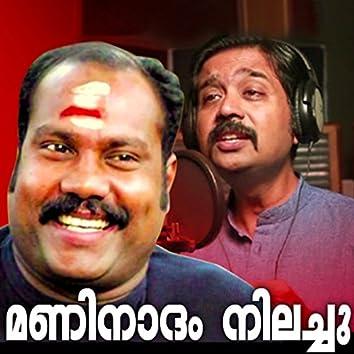 Maninadam Nilachu - Single