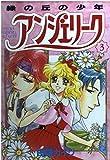 アンジェリーク (3) (Asuka comics DX)