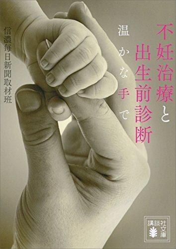 不妊治療と出生前診断 温かな手で (講談社文庫)