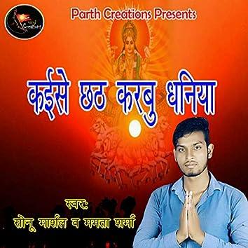 Chhathi Ghaate Aiha Jaan - Single