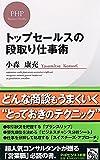 トップセールスの段取り仕事術 (PHPビジネス新書)
