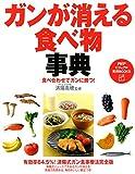 食べ合わせでガンに勝つ! ガンが消える食べ物事典 PHPビジュアル実用BOOKS