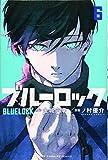 ブルーロック(6) (講談社コミックス)