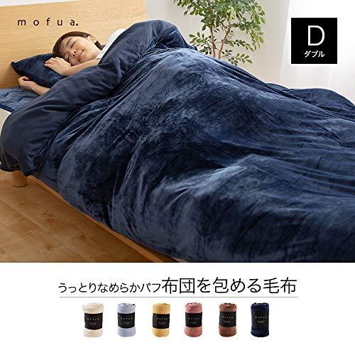 ナイスデイ mofua うっとりなめらかパフ布団を包める毛布 55830307