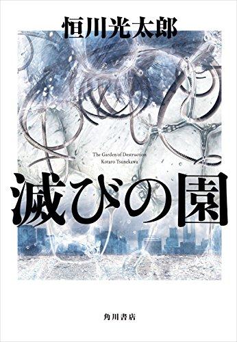 滅びの園 (角川書店単行本) - 恒川 光太郎
