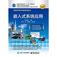 Embedded system applications(Chinese Edition)