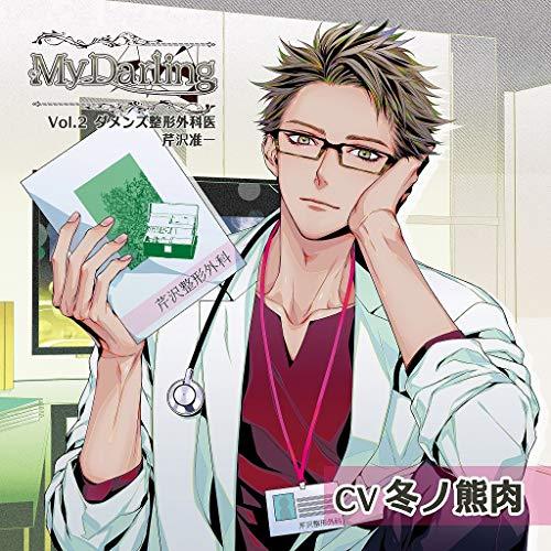 【Amazon.co.jp 限定】My Darling Vol.2 ダメンズ整形外科医 芹沢准一【共通特典:ドラマCD付き】