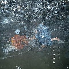しなの椰惠「ルーザー」の歌詞を収録したCDジャケット画像