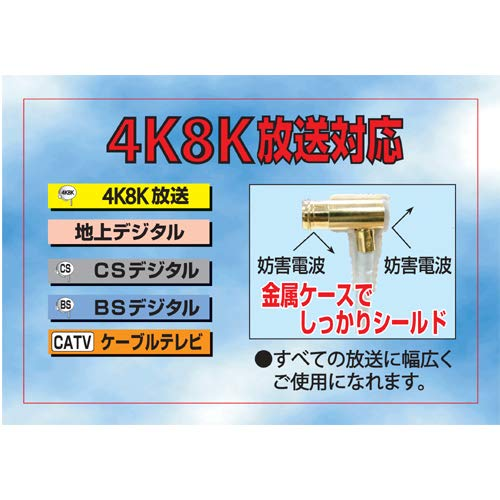 富士パーツ商会『同軸ケーブル(WLF5C-70)』