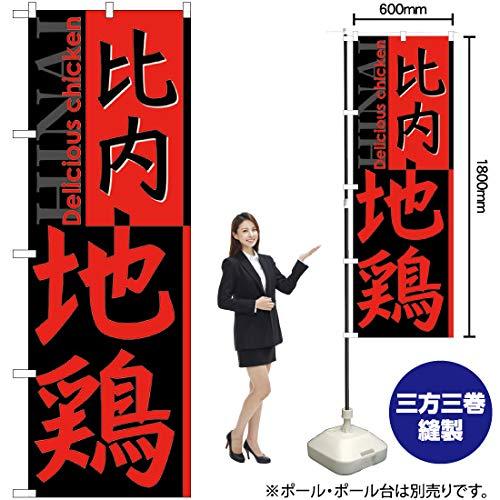 【受注生産品】のぼり SNB-2154 比内地鶏 [オフィス用品] [オフィス用品] [オフィス用品]