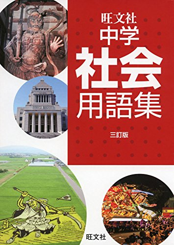 中学社会用語集 三訂版