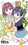 あつまれ!ふしぎ研究部 10 (10) (少年チャンピオン・コミックス)