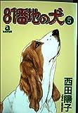 81番地の犬 (5) (あおばコミックス (129))