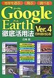 GoogleEarth徹底活用法