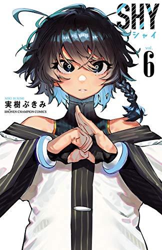 SHY 6 (少年チャンピオン・コミックス)