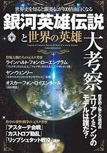 銀河英雄伝説と世界の英雄 大考察 (myway mook)