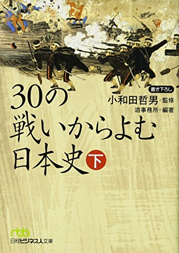 30の戦いからよむ日本史〈下〉 (日経ビジネス人文庫)