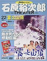 石原裕次郎シアター DVDコレクション 22号 『富士山頂』  [分冊百科]