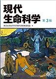現代生命科学 第3版 - 東京大学生命科学教科書編集委員会