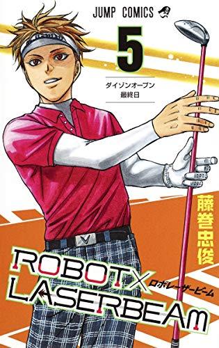 ROBOT×LASERBEAM 5 (ジャンプコミックス)