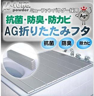 東プレ Ag折りたたみ風呂ふた(70×100cm用) M10AGオリタタミフロフタ