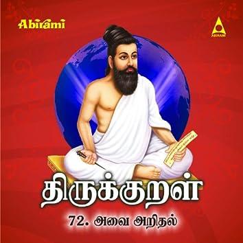 Thirukkural - Adhikaram 72 - Avai Arithal