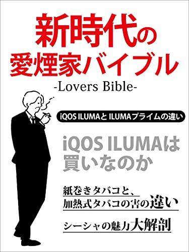 新時代の愛煙家バイブル: 新型iQOS発売とタバコの値上がりから見る愛煙家の未来、iQOS ILUMAは買いなのか