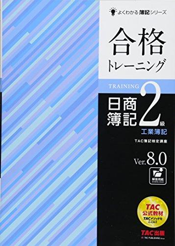 合格トレーニング 日商簿記2級 工業簿記 Ver.8.0 (よくわかる簿記シリーズ)の詳細を見る