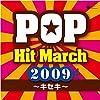 2009 ポップ・ヒット・マーチ~キセキ~