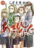 あさひなぐ (31) (ビッグコミックス)