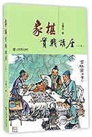 象棋实战讲座(二集)
