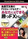 DVD 鳥居万友美のFXトレードセミナー あなたにもできる勝つFXトレード