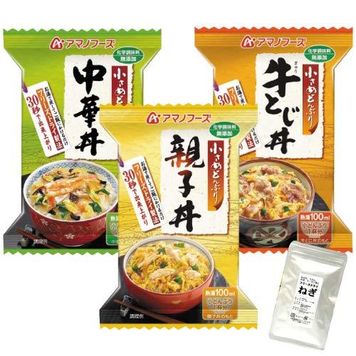 アマノフーズ フリーズドライ 丼 3種類 親子丼 中華丼 牛とじ丼 各4食合計12食 小袋ねぎ1袋 セット