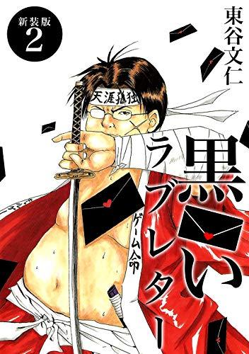 黒いラブレター【新装版】(2) (Jコミックテラス×ナンバーナイン)