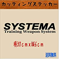 SYSTEMA【トレポン】ステッカー (黒)