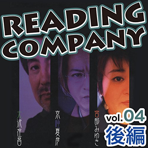 リーディングカンパニー Vol.4 後編 | 大沢オフィス