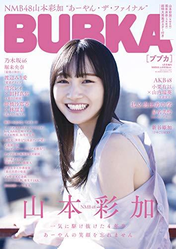 BUBKA (ブブカ) 2021年4月号増刊 NMB48 山本彩加Ver.