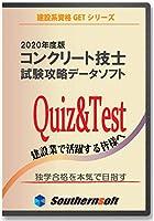 コンクリート技士試験学習セット(スタディトライ1年分付き)2020年度版
