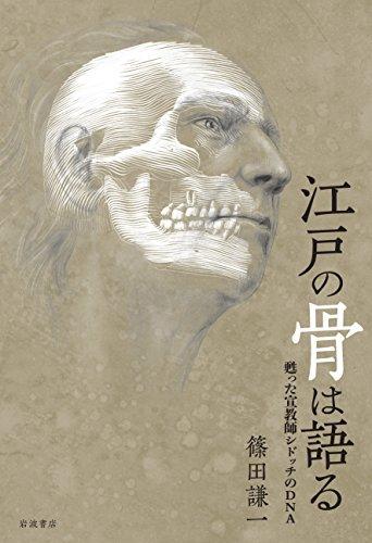 江戸の骨は語る――甦った宣教師シドッチのDNA