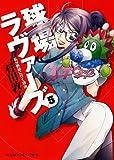 球場ラヴァーズ ー私が野球に行く理由ー 05 (ヤングキングコミックス)