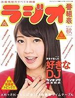 ラジオ番組表2014年秋号 (三才ムックvol.747)