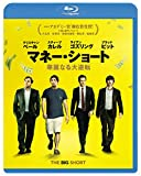 マネー・ショート 華麗なる大逆転[Blu-ray/ブルーレイ]