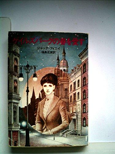 ゲイルズバーグの春を愛す (1980年) (ハヤカワ文庫―FT)の詳細を見る