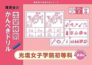 志望校別かんぺきドリル 光塩女子学院初等科(基礎) (理英会の合格するシリーズ)