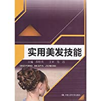 Practical hairdressing skills(Chinese Edition)