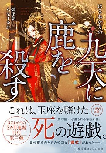 九天に鹿を殺す セイ王朝八皇子奇計 (集英社オレンジ文庫)