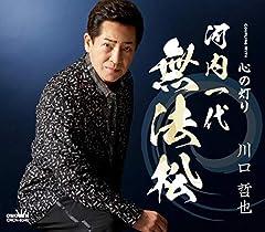 川口哲也「心の灯り」のジャケット画像
